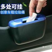 車載小垃圾桶懸掛式汽車內用車上車內車用多功能創意時尚車門專用 交換禮物