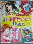 【書寶二手書T1/少年童書_WDD】變身才藝美少女的12個挑戰_樸庚恩