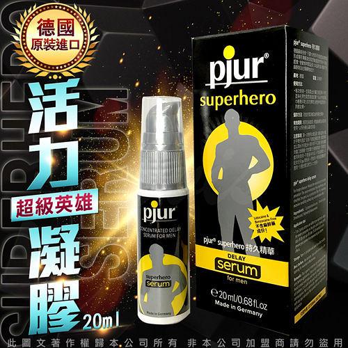 情趣用品 潤滑液 碧宜潤 德國Pjur-SuperHero 超級英雄活力情趣提升凝露20ML-男性持久訓練