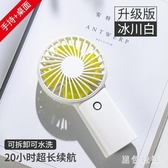 小風扇迷你靜音手持電風扇便攜式隨身小型電動usb手拿學生可充電宿舍大風力 PA2159 『黑色妹妹』