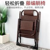 躺椅藤椅藤編靠背單人涼椅折疊午休陽臺家用休閒老人靠椅懶人椅子 [快速出貨]