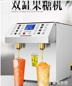 果糖機 雙缸果糖機商用奶茶店設備全自動冷飲店益禾堂精準雙頭果糖定量機220V 618大促銷