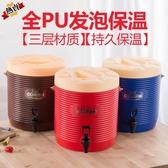 奶茶桶 大容量商用保溫桶奶茶店不銹鋼果汁豆漿飲料桶開水桶涼茶桶XW 快速出貨