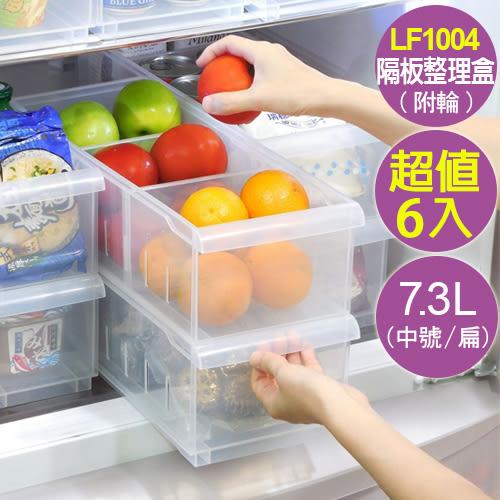 【生活大買家】免運 LF1004 六入 Fine隔板整理盒(附輪) 透明整理箱 塑膠箱 分隔箱 抽屜整理