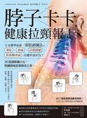 (二手書)脖子卡卡,健康拉頸報!日本醫學最新「頸肌鍛鍊法」,暈眩、頭痛、肩頸僵硬治..