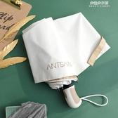 全自動太陽傘晴雨傘兩用女折疊韓國學生小清新遮陽防曬防紫外線傘 朵拉朵
