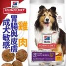 📣此商品48小時內快速出貨🚀》美國Hills新希爾思》成犬敏感胃腸與皮膚雞肉特調食譜-1.81kg