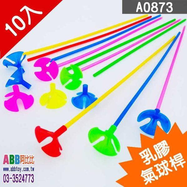 A0873★氣球桿組10入_混色#派對佈置氣球窗貼壁貼彩條拉旗掛飾吊飾