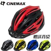 CINEMAX MR7成人青少年兒童男女騎行自行車單車輪滑冰頭盔裝備