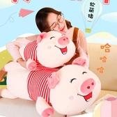 毛絨玩具可愛豬豬毛絨玩具小豬抱枕公仔大號布娃娃豬年吉祥物睡覺玩偶