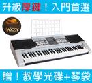 【奇歌】國際標準厚鍵►入門首選 電子琴 ...