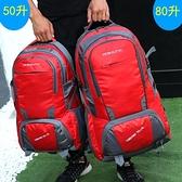 【快出】旅行包男80升新品超大容量戶外登山包雙肩包女旅遊行李包徒步背包