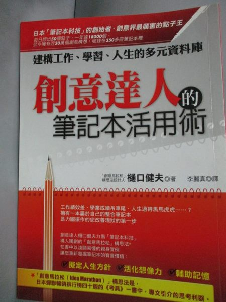 【書寶二手書T1/財經企管_IFS】創意達人的筆記本活用術_口健夫