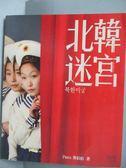 【書寶二手書T9/旅遊_ZHK】北韓迷宮_Pazu薯伯伯