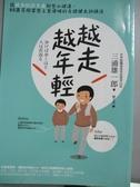 【書寶二手書T9/養生_LLP】越走越年輕_三浦雄一郎