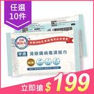 【任選10件$199】芊柔 清除腸病毒濕紙巾(10抽)【小三美日】