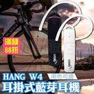 藍芽無線耳機 3個月保固 耳掛式單耳 藍芽4.1 NCC認證 HANG W4 聽音樂 開車通話 中文語音