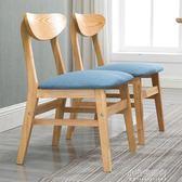 實木餐椅現代簡約北歐家用靠背椅單人椅子酒店咖啡廳餐廳休閒凳子 YXS『小宅妮時尚』