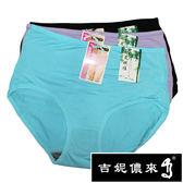 吉妮儂來 舒適竹炭底中腰加大尺碼平口褲~XL~6件組(隨機取色)