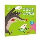 世界童話繪本(七隻小羊與大野狼)(QR Code有聲書)