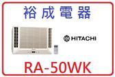 【分期0利率‧含標準安裝】Hitachi日立定頻雙吹式窗型冷氣 RA-50WK