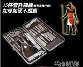 掏耳勺指甲刀套裝家用女子甲刀神器夾剪指甲修剪工具包剪指刀成人  夢想生活家