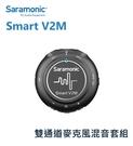 黑熊數位 Saramonic 楓笛 Smart V2M 雙通道領夾麥克風混音器套組 收音 現場採訪 錄音 攝影