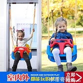 小孩玩具兒童秋千室內外家用三合一嬰幼兒蕩秋千戶外吊椅寶寶秋千