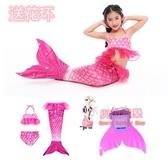 兒童泳衣 美人魚衣服服裝魚尾公主裙游泳衣女童女孩魚尾巴兒童泳衣套裝寶寶 5色