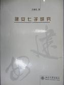【書寶二手書T1/文學_MDV】建安七子研究_王鵬廷