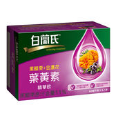白蘭氏金盞花葉黃素精華飲6入 【康是美】