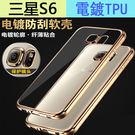 電鍍TPU 三星Galaxy S6 手機殼 全包防摔 超薄 透明軟殼 G9200矽膠套 S6保護套 外殼