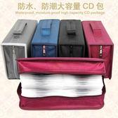 家用大容量CD包絲光棉128碟裝CD盒碟片收納DVD包汽車光盤整理【完美3c館】