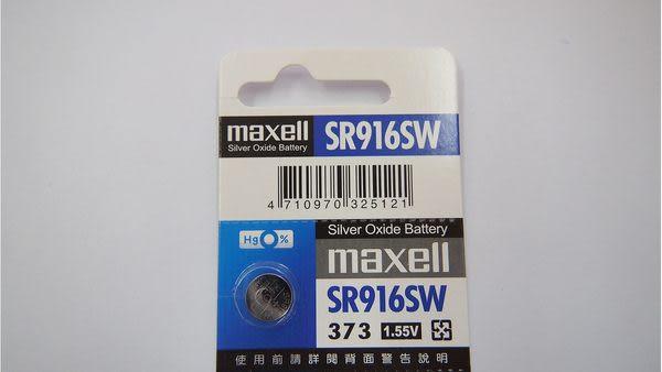 全館免運費【電池天地】MAXELL日本製 手錶電池 鈕扣電池 M373 SR916SW 一顆