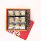 【九個太陽】芋頭酥9入禮盒(全素) 含運價485元