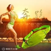 腰包 跑步腰包運動防水超輕大屏6寸手機腰包男女夜跑反光條定 【創時代3C館】