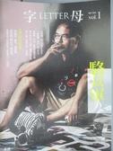 【書寶二手書T3/雜誌期刊_XAX】字母_Vol.1_駱以軍