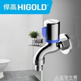 HIGOLD/悍高 精銅閥芯洗衣機水龍頭快開多功能單冷水龍頭 名購居家