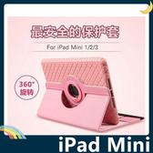 iPad Mini 1/2/3 分離式360度旋轉保護套 軟殼 可拆卸側翻皮套 支架 插卡 鬆緊帶 矽膠套 平板套 保護殼