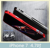 iPhone 7 (4.7吋) 神戩系列 免螺絲 金屬邊框 金屬框 金屬殼 手機殼 保護殼 訊號開孔