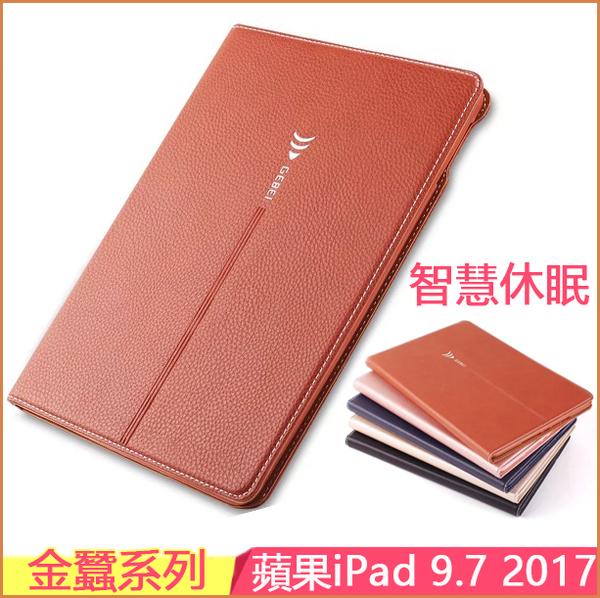 金蠶系列 iPad 9.7 2018 2017 Air Air2 iPad 2 3 4 平板皮套 側翻 iPad Pro 9.7 平板套 插卡 皮套  iPad 5 保護套