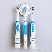 吸盤牙刷架吸壁式免打孔剃須刀架衛生間掛電動牙刷架 露露日記