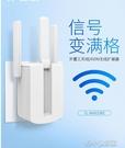 wifi放大器 TP-LINK信號放大器WiFi增強器家用無線網絡中繼高速穿墻接收加強擴大路由 洛小仙女鞋
