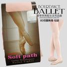 *╮寶琦華Bourdance╭*專業芭蕾用品☆BD芭蕾舞襪-包腳 褲底抗菌除臭【84010006】