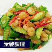 『輕鬆煮』炒蝦仁(300±5g/盒)(配菜小家庭量不浪費、廚房快炒即可上桌)