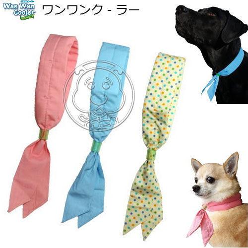 【 培菓平價寵物網 】Wan Wan Cooler》日系高科技中小型犬用寵物冰玉涼感領巾