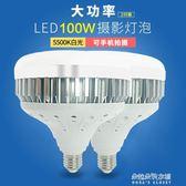 專業LED100W攝影燈泡2只裝大功率5500K白光更亮攝影棚柔光箱拍攝igo  朵拉朵衣櫥