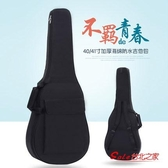 吉他包 民謠吉他包38寸39寸40寸41寸加厚吉他琴包 古典木吉他防水包T 1色