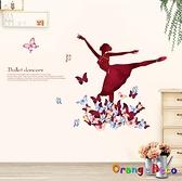壁貼【橘果設計】跳芭蕾 DIY組合壁貼 牆貼 壁紙 壁貼 室內設計 裝潢 壁貼