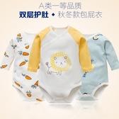 嬰兒連身衣長袖護肚包屁衣三角哈衣新生兒純棉打底【奇趣小屋】